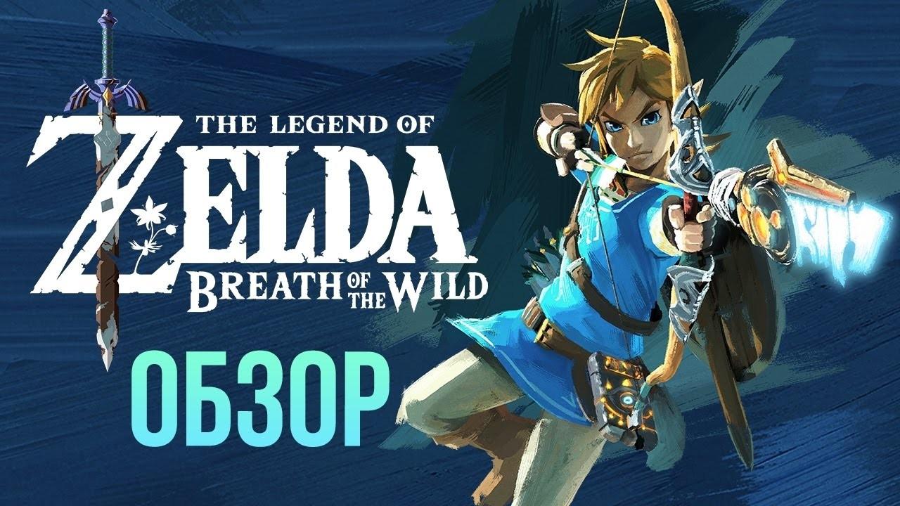The Legend of Zelda: Breath of the Wild - Хочется возвращаться снова и снова. Обзор