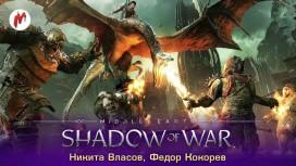 Запись стрима Middle-earth: Shadow of War. Новые повелители Мордора