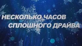 Анонс новогоднего марафона Игромании