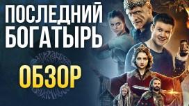 Обзор фильма «Последний богатырь». Disney с русским духом. Попытка №2