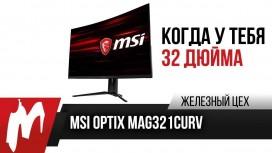 Тест монитора MSI MAG321CURV. Когда у тебя32 дюйма