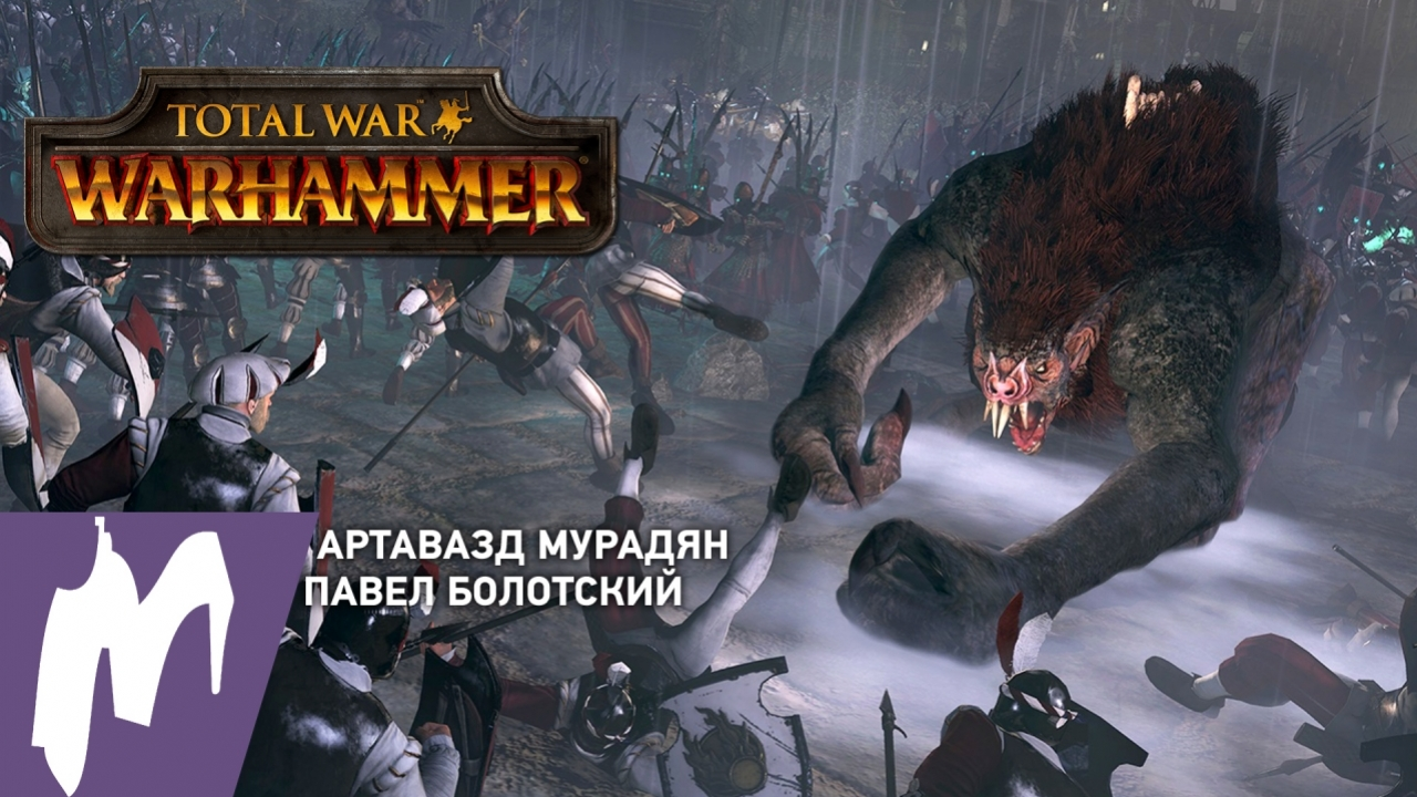 Total War: Warhammer - Больше боев богу боев. Стрим «Игромании»