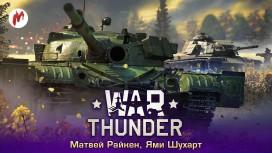 Запись стрима War Thunder. Ломать и крушить