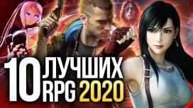 План на год: 10 лучших RPG 2020 года
