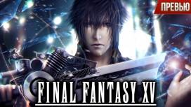 Final Fantasy XV - Стоит ли ждать? Превью