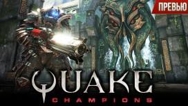 Quake Champions - Возвращение к истокам. Превью
