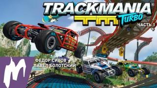 Trackmania Turbo - Стрим «Игромании». Часть1