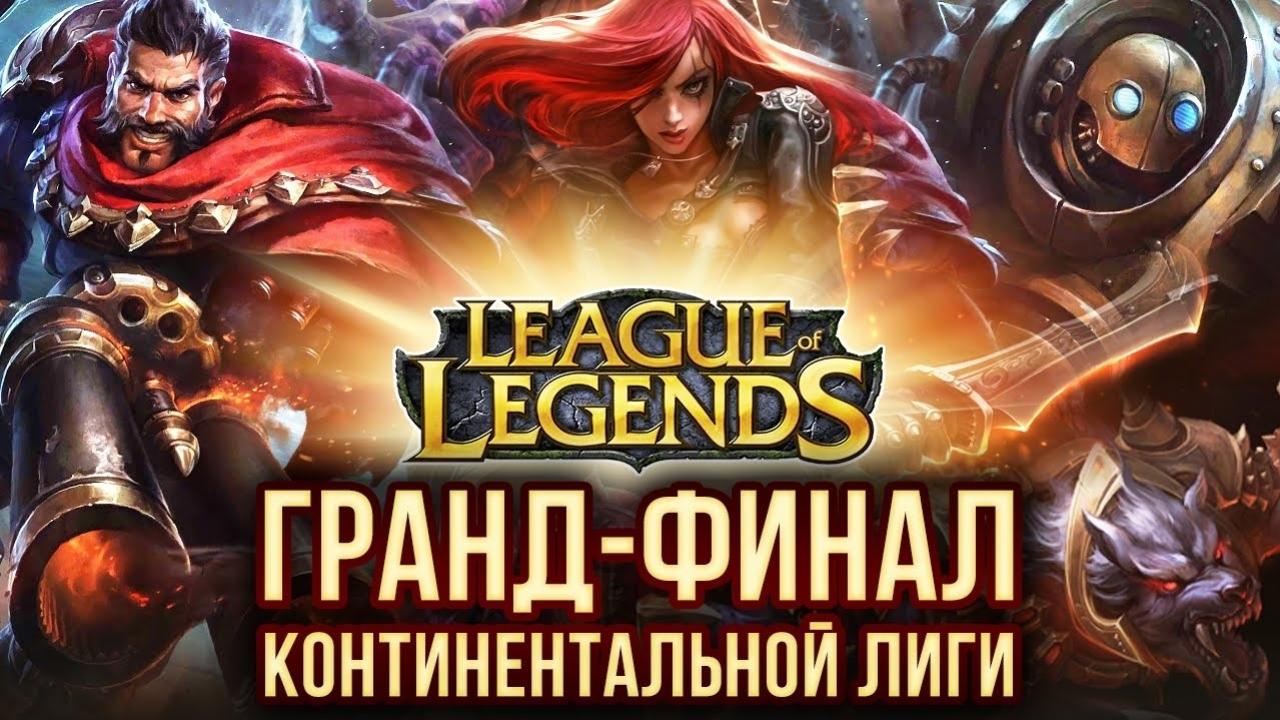 Репортаж - Гранд-финал континентальной лиги по League of Legends