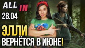 Дата релиза The Last of Us2, сериал по Brothers in Arms. Игромания новости ALL IN за28.04