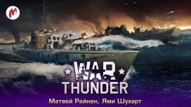 Запись стрима War Thunder. Война по расписанию