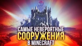 Самые невероятные сооружения в Minecraft