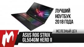 Обзор ASUS Strix ROG GL504GM Hero II. Самый продуманный ноутбук 2018 года