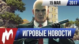 Итоги недели. 15 мая 2017 года (новый Assassin's Creed, Hitman, Need for Speed, Dota 2)