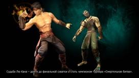 Mortal Kombat (2011) - Liu Kang Trailer (русская версия)