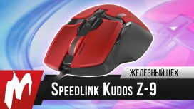Железный цех- Игровая мышь Speedlink Kudos Z-9