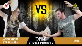 Турнир Игромании по Mortal Kombat X! 1/2 финала: Александра Строгановаvs.Шед