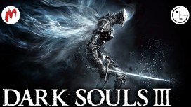 Игромания на диване - Dark Souls 3
