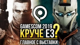 Все самое важное с gamescom 2019 — Death Stranding, Disintegration и Comanche