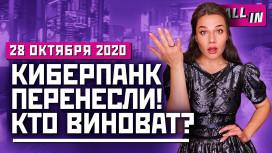 Перенос Cyberpunk 2077, мечты об Uncharted5, рекорды предзаказов PS5. Игровые новости ALL IN28.10