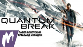 Первый взгляд на Quantum Break - Стрим «Игромании»