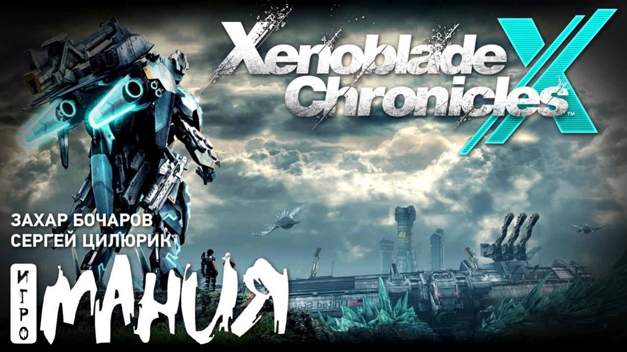 Xenoblade Chronicles X - Первый взгляд. Стрим «Игромании»