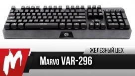 Обзор клавиатуры Marvo VAR-296. Механика за 2700 рублей