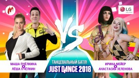 Турнир Игромании по Just Dance 2018! 1/4 финала: Алексей и Мария Пчелкины vs. Ирина Мейер & Анастасия Зеленова