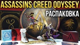 Распаковка коллекционного издания Assassin's Creed Odyssey Pantheon Edition