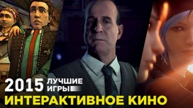 Лучшие игры 2015 - Интерактивное кино