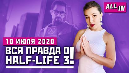 Half-Life3 и Left4 Dead3, Far Cry6, битва Microsoft и Sony. Игровые новости ALL IN 10.07