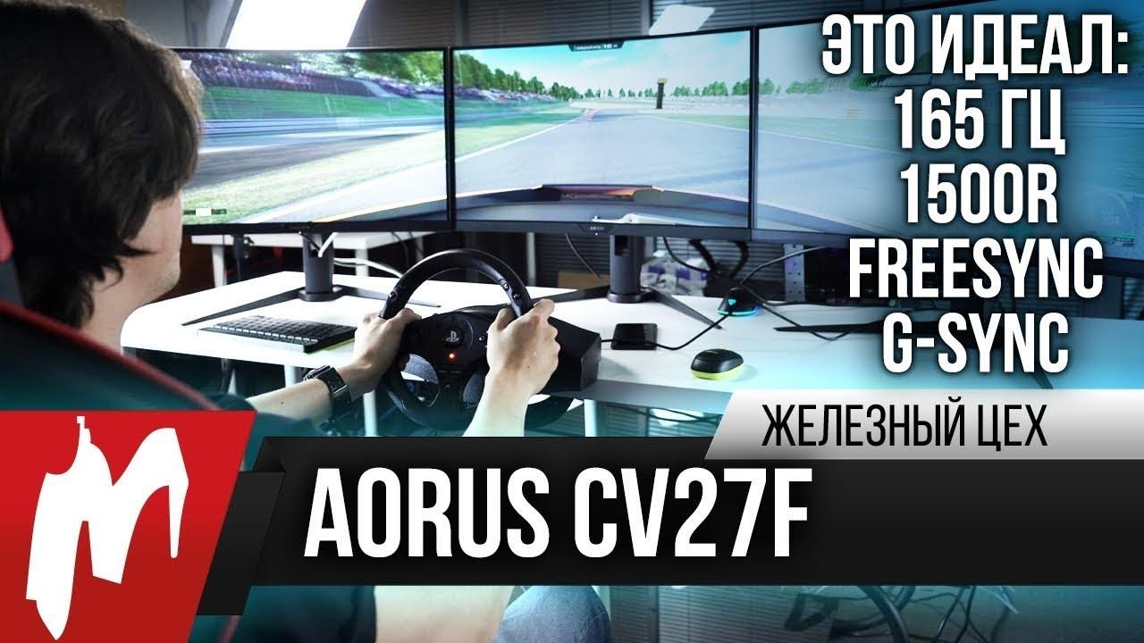Обзор и тест Aorus CV27F. Идеал