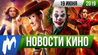Новости кино.19 июня 2019 года («Голодные игры», «Джокер», «Криптон», «Хроники Нарнии»)