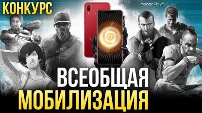 Конкурс «Всеобщая мобилизация». Главный приз — мощный смартфон Honor Play