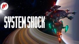 Первый взгляд на System Shock (2017) Pre-Alpha Demo - Стрим «Игромании»