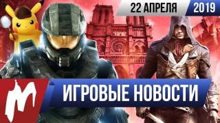 Итоги недели.22 апреля 2019 года (Halo Infinite, PlayStation5, Xbox, GreedFall)