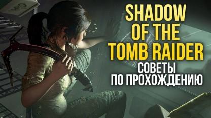 Советы по прохождению Shadow of the Tomb Raider