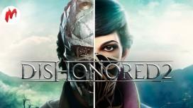 Dishonored 2 - Добро пожаловать в Карнаку. Стрим «Игромании»