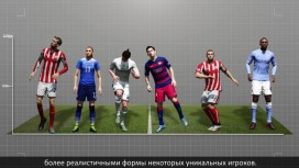 FIFA16 - Звуковое и визуальное оформление