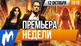 Премьера недели - «Инферно»