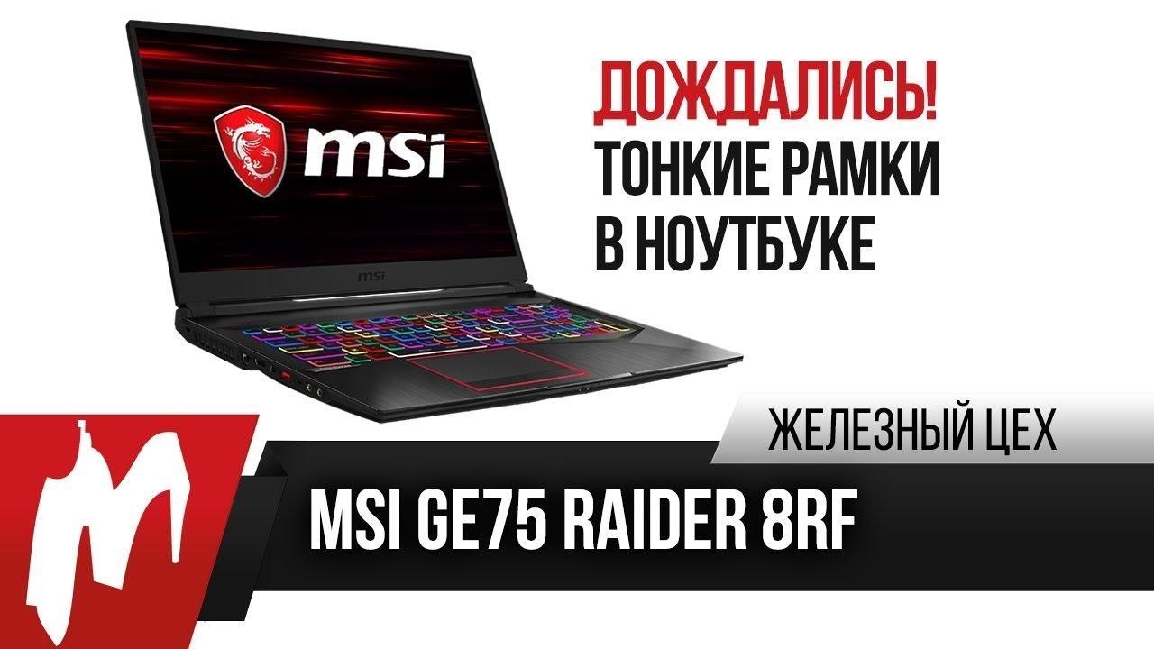 Тестирование MSI GE75 Raider 8RFс. Новое поколение от MSI