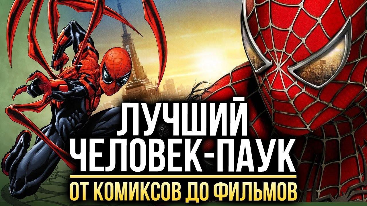 Человек паук лучший герой игра губка боб ищет предметы