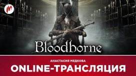 Запись стрима Bloodborne. Анастасия Haluet Медкова