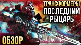 Обзор фильма «Трансформеры: Последний рыцарь». В пятый раз лучше?
