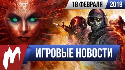 Итоги недели.18 февраля 2019 года (Sony, THQ Nordic, Infinity Ward, Activision Blizzard)