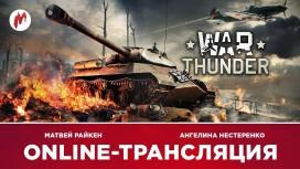Запись стрима War Thunder. Бесконечность — не предел