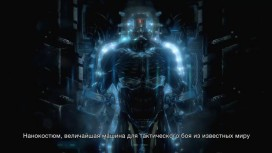 Crysis3 - Нанокостюм (с русскими субтитрами)
