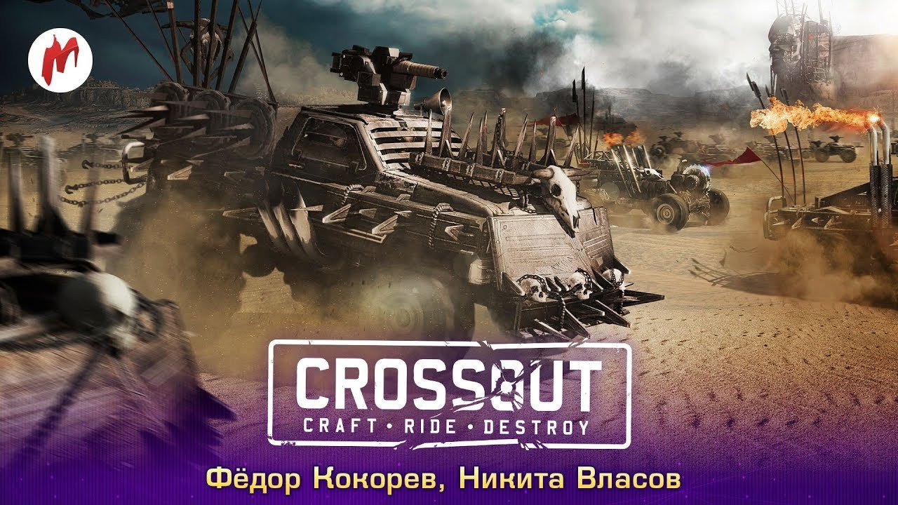 Запись стрима Crossout. Хипстеры из пустошей