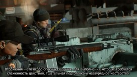 Tom Clancy's The Division - Вторжение