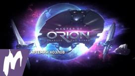 Первый взгляд на Master of Orion от «Игромании»