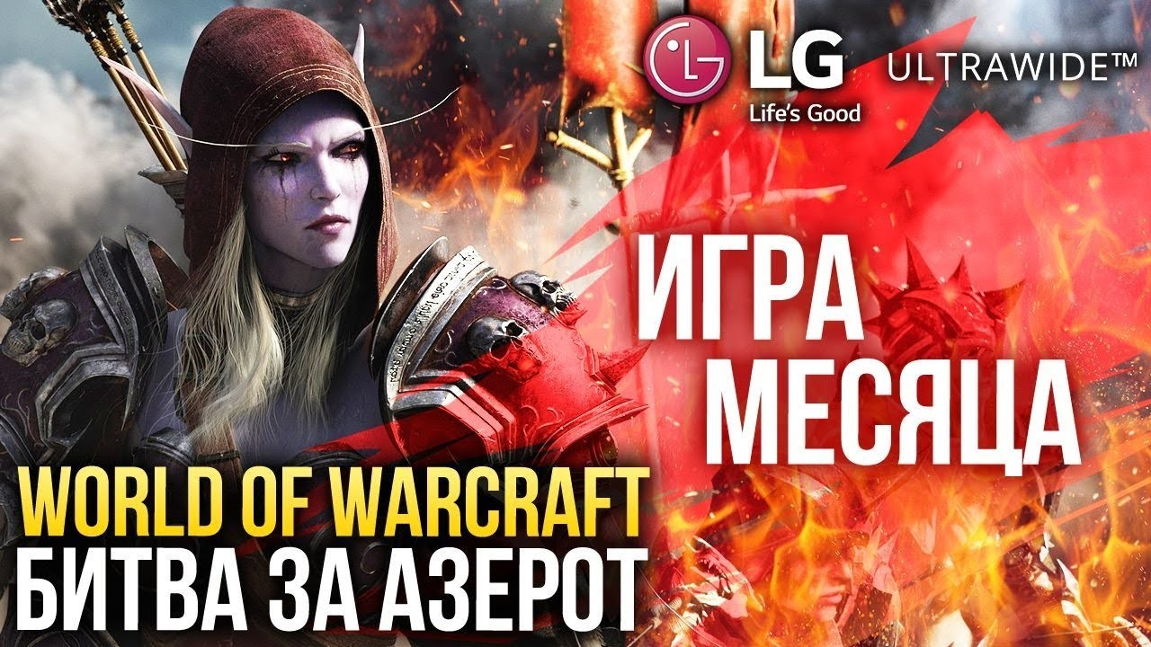 Игра месяца — World of Warcraft: Battle for Azeroth